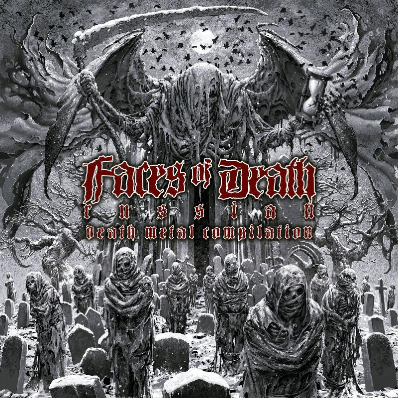 V/A Faces of Death Compilation